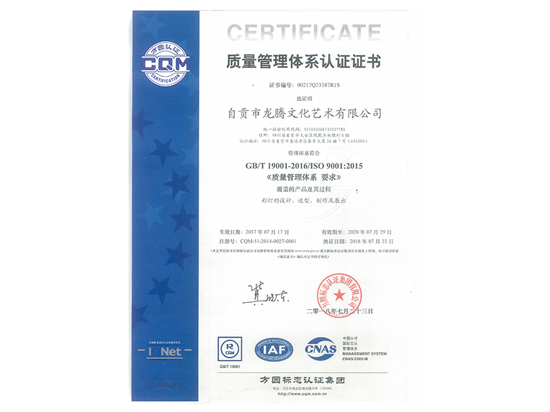 2017 quality management system certification Chinese version
